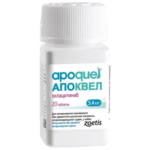 Zoetis Апоквел 5,4 мг таблетки от дерматита для взрослых собак средних пород 20 таблеток
