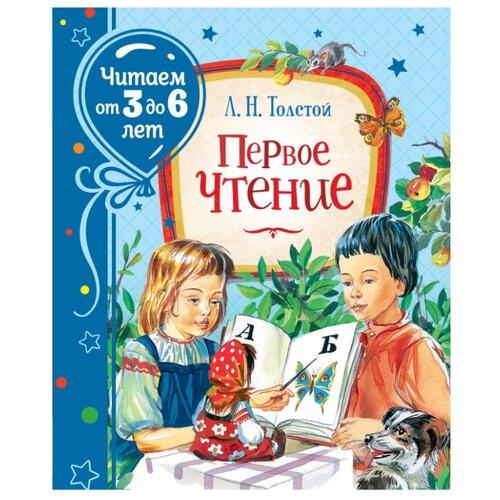 Купить Толстой Л. Читаем от 3 до 6 лет. Первое чтение , РОСМЭН, Детская художественная литература