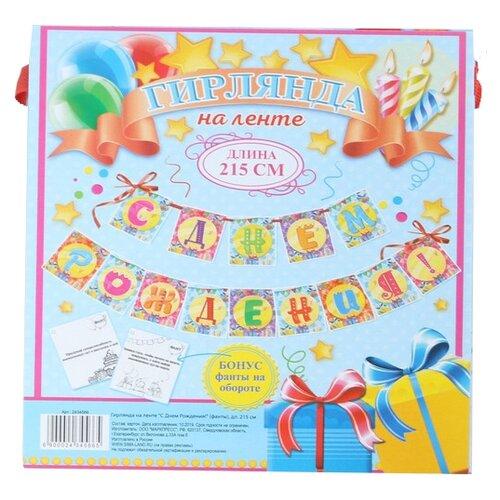 Страна Карнавалия Гирлянда на ленте С Днем Рождения! (2434566) красный/синий страна карнавалия набор бумажной посуды с днем рождения маленький джентельмен 3877347 19 шт голубой