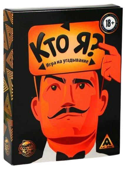 Купить Настольная игра Лас Играс Кто я? по низкой цене с доставкой из Яндекс.Маркета (бывший Беру)