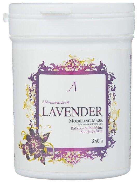 Anskin маска альгинатная Lavender для чувствительной кожи