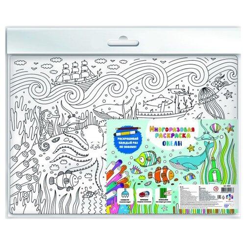 Купить Феникс+ Раскраска многоразовая Океан, Раскраски