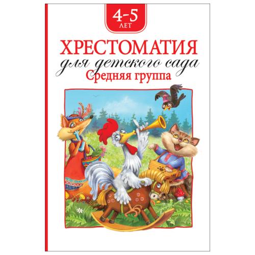 Хрестоматия для детского сада. Средняя группа. 4-5 лет обучающие книги росмэн хрестоматия для детского сада старшая группа
