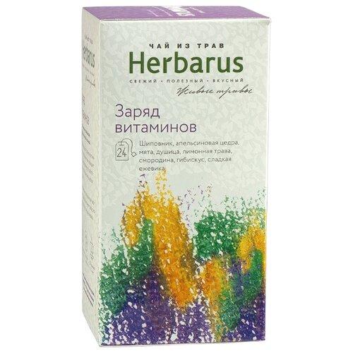Чай травяной Herbarus Заряд витаминов в пакетиках, 24 шт.