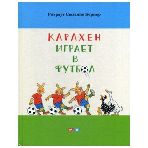 Купить Бернер Р.С. Карлхен играет в футбол , Мелик-Пашаев, Детская художественная литература