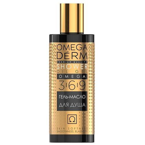 Гель-масло для душа OMEGADERM Omega 250 мл