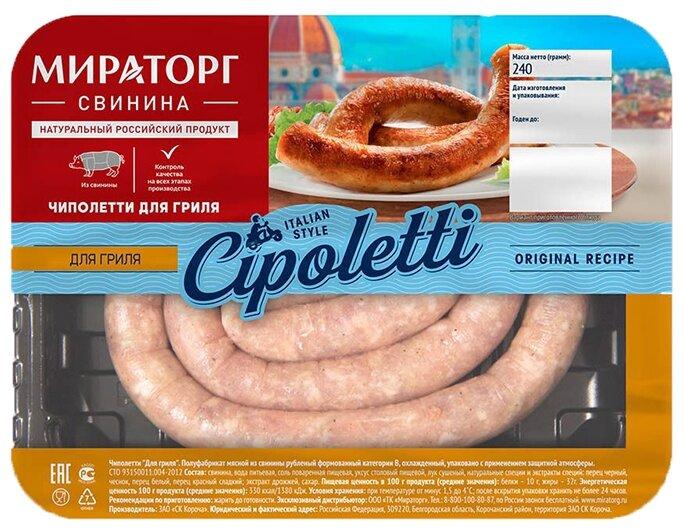 Мираторг Колбаски для гриля Чиполетти из свинины