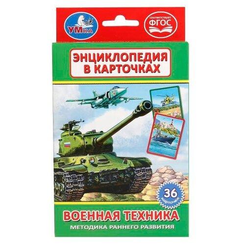 Фото - Набор карточек Умка Военная техника 36 шт. набор карточек умка умные игры домашние животные 15 7x10 7 см 32 шт