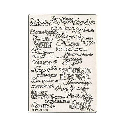 Купить Mr. Painter Чипборд для скрапбукинга CHI-10 11.5 см х 16.5 см 50 Фразы №3 бежевый, Украшения и декоративные элементы