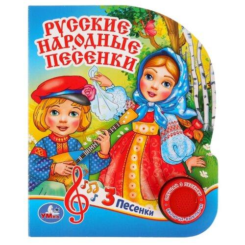 Купить 1 кнопка 3 песенки. Русские народные песенки, Умка, Книги для малышей