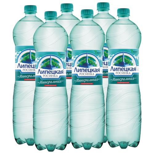 Вода минеральная природная питьевая лечебно-столовая Липецкая Росинка газированная, ПЭТ, 6 шт. по 1.5 л фото