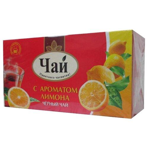 Фото - Чай черный Императорский чай с ароматом лимона в пакетиках, 50 шт. чай в пакетиках фиточаи байкальские женский лечебный с боровой маткой 20 шт по 1 5 г