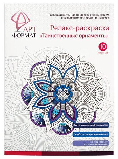 АРТФОРМАТ Книга раскрасок антистресс Таинственные орнаменты