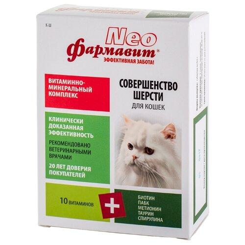 Витамины Фармавит Neo Витаминно-минеральный комплекс Совершенство шерсти для кошек 60 таб. фармавит neo витаминно минеральный комплекс для кошек астрафарм 60 таблеток