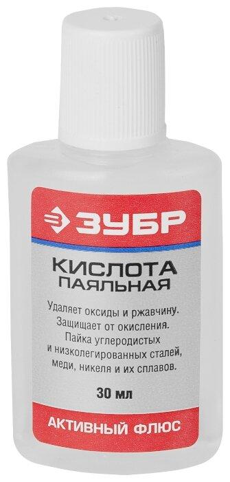 Паяльная кислота ЗУБР 55491-030