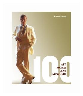 "Блэкмен К. ""100 лет моды для мужчин"""
