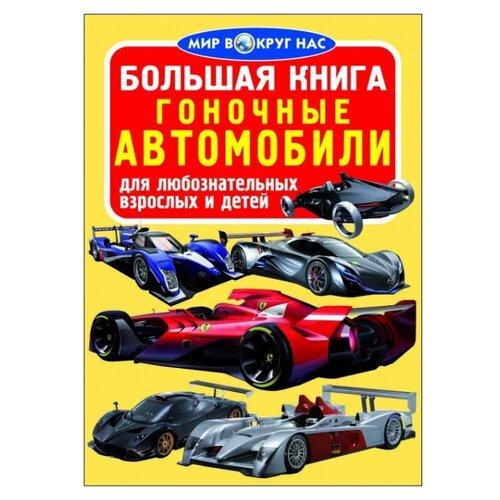 Купить Завязкин О.В. Мир вокруг нас. Большая книга. Гоночные автомобили , Кристал Бук, Познавательная литература