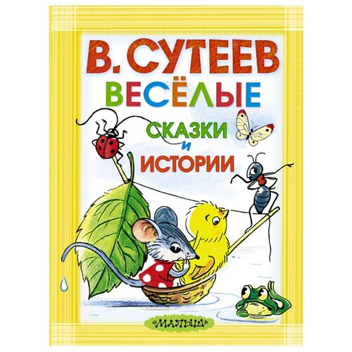 Купить Сутеев В.Г. Весёлые сказки и истории , Малыш, Детская художественная литература