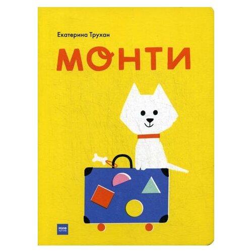 Трухан Е. Монти , Манн, Иванов и Фербер, Книги для малышей  - купить со скидкой