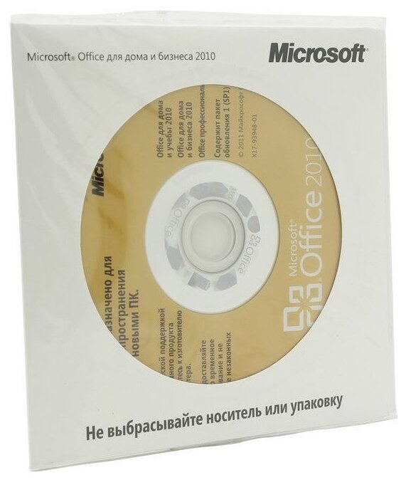 Microsoft Office 2010 для дома и бизнеса OEM, лицензия и носитель, русский, устройств: 1, кол-во лицензий: 1, срок действия: бессрочная фото 1