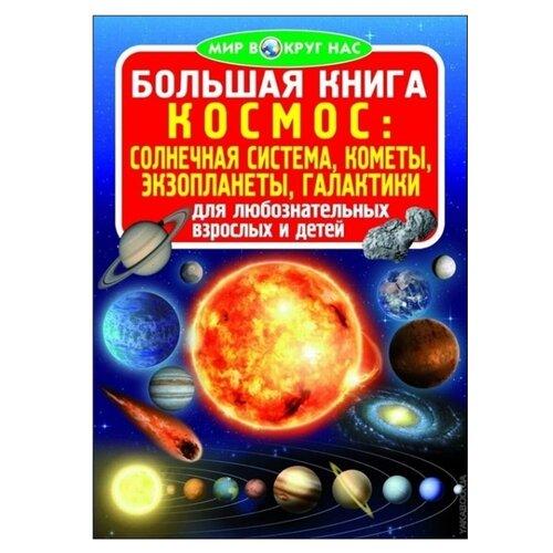 Купить Завязкин О. Мир вокруг нас. Большая книга. Космос: Солнечная система, Кометы, Экзопланеты, Галактики , Кристал Бук, Познавательная литература