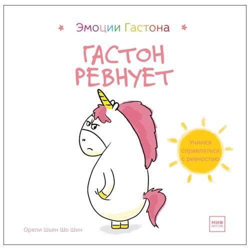 Купить Орели Ш. Гастон ревнует , Манн, Иванов и Фербер, Книги для малышей