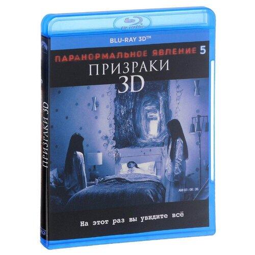 Паранормальное явление 5: Призраки 3D