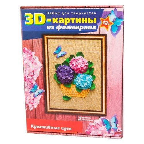 Купить Набор для творчества Волшебная Мастерская. Картина из фоамирана. 3D Гортензии , Поделки и аппликации