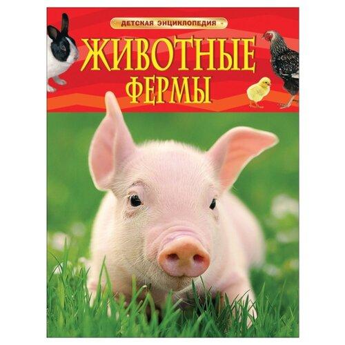 Купить Детская энциклопедия. Животные фермы, РОСМЭН, Познавательная литература