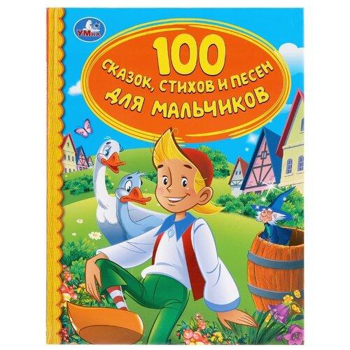 Купить 100 сказок, стихов и песен для мальчиков, Умка, Детская художественная литература