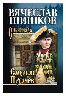 Шишков Вячеслав Яковлевич