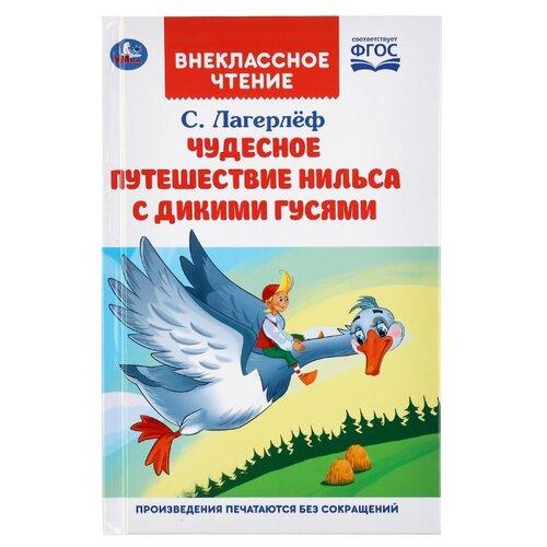 Купить Лагерлеф С. Внеклассное чтение. Чудесное приключение Нильса с дикими гусями , Умка, Детская художественная литература