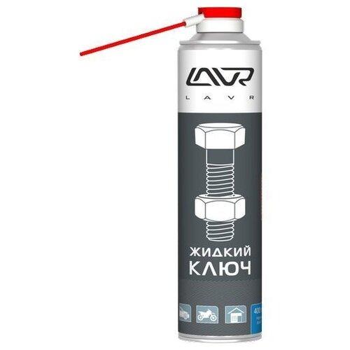 Смазка Lavr Жидкий ключ (спрей) 0.4 л