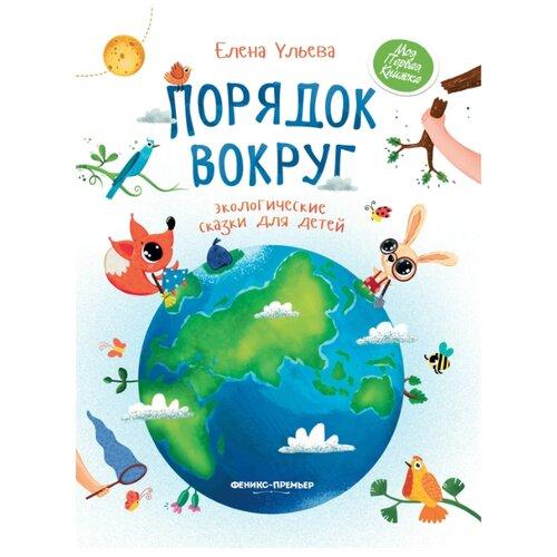 Ульева Е. Моя первая книжка. Порядок вокруг. Экологические сказки для детей феникс книжка раскраска раскраски аппликации для детей угадай цвет е ульева