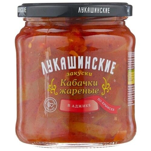 Кабачки жареные в аджике по-украински ЛУКАШИНСКИЕ стеклянная банка 500 г