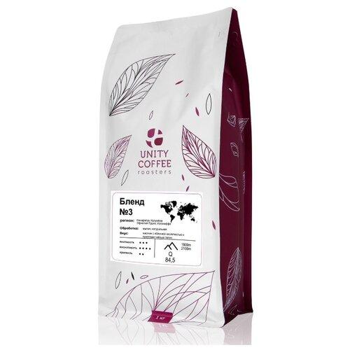 Кофе в зернах Unity Coffee Бленд№3, 1 кг