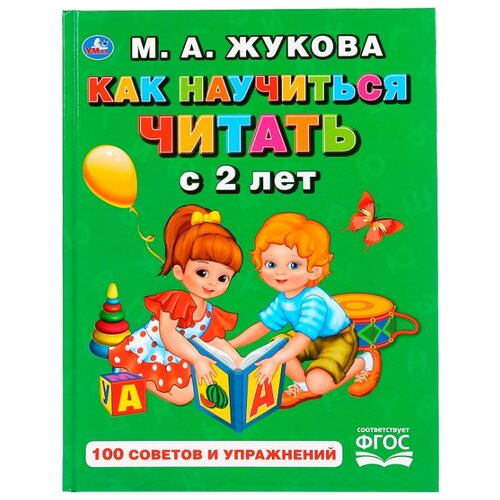 Купить Жукова М.А. Как научиться читать с 2 лет , Умка, Учебные пособия