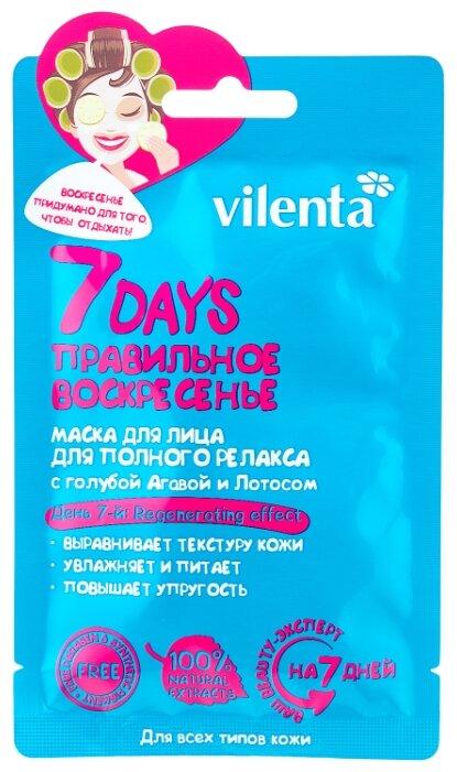 Vilenta Маска 7 Days Правильное воскресенье с Голубой агавой и Лотосом