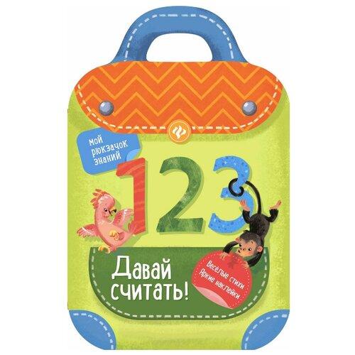 Разумовская Ю. Давай считать! Книжка-рюкзачок феникс премьер книжка с играми волшебные точки в стране фей ю разумовская