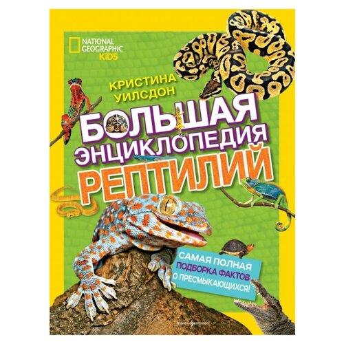 Купить Уилсдон К. National Geographic Kids. Большая энциклопедия рептилий , ЭКСМО, Познавательная литература