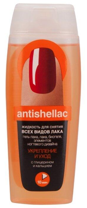 Fito косметик Жидкость для снятия всех видов лака Antishellac Укрепление и уход с глицерином и кальцием
