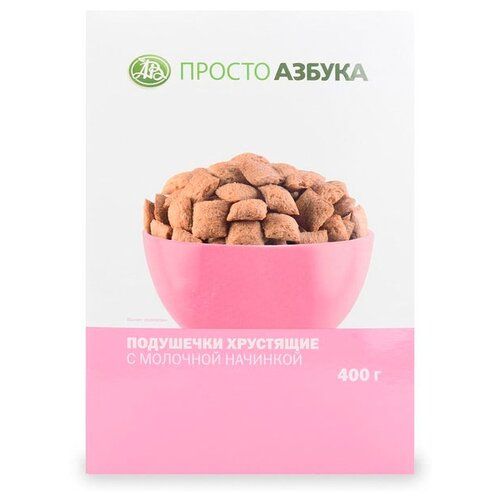 Готовый завтрак Просто Азбука Подушечки хрустящие с молочной начинкой, коробка, 400 г
