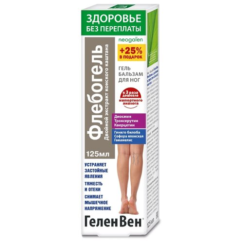 Гель-бальзам для ног КоролёвФарм ГеленВен Флебогель (двойной экстракт конского каштана) 125мл