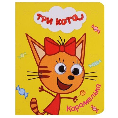 Купить Три кота. Карамелька, Prof-Press, Книги для малышей