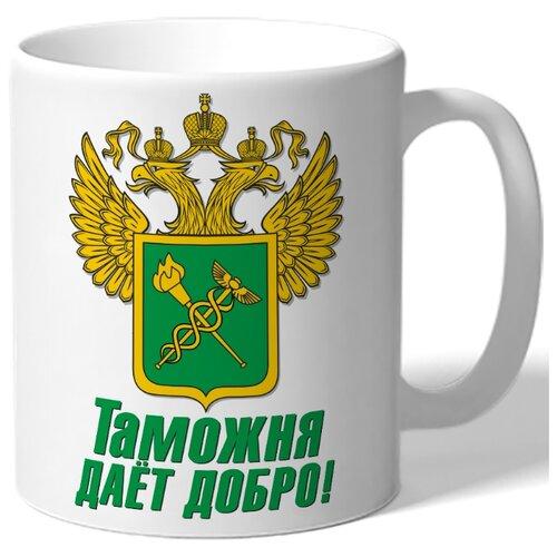 Кружка белая в подарок военному Таможня даёт добро! - герб