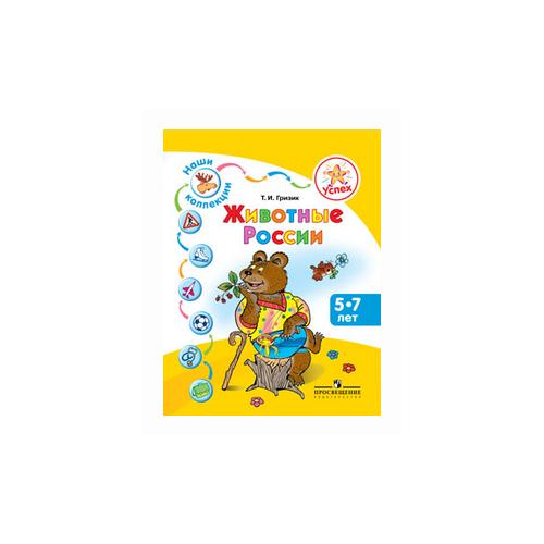 Купить Гризик Т.И. Наши коллекции. Животные России. Пособие для детей 5—7 лет , Просвещение, Учебные пособия