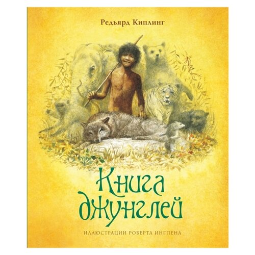 Купить Киплинг Р. Книга джунглей , Machaon, Детская художественная литература