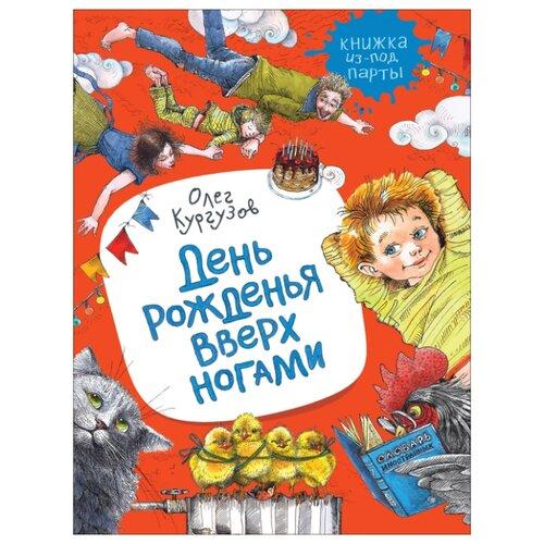 Купить Кургузов О. Книжка из-под парты. День рожденья вверх ногами , РОСМЭН, Детская художественная литература