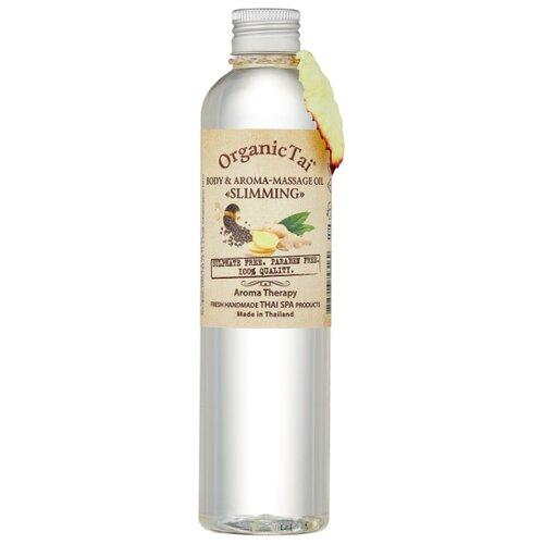 Organic TAI масло для тела и массажа Для похудения 260 мл альгинатные маски для тела для похудения