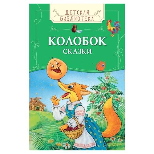 Купить Афанасьев А., Булатов М., Толстой А. Детская библиотека. Колобок. Сказки , РОСМЭН, Книги для малышей